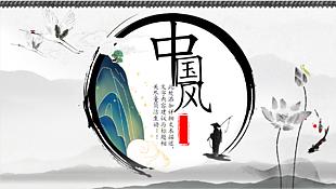 中国风工作汇报