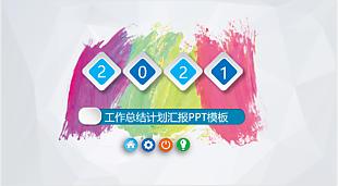 彩色墨跡工作匯報報告PPT模板