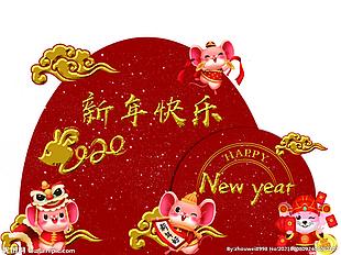 新年快乐KT板