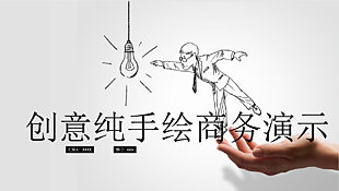 创意手势手绘公司介绍