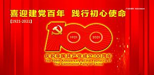 100周年 喜迎站亭