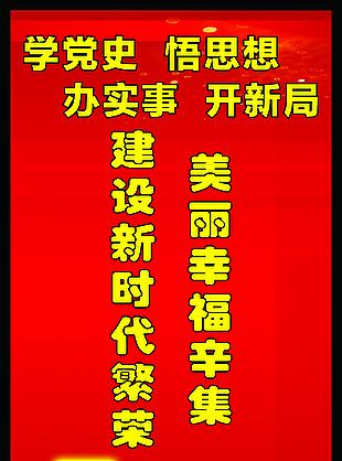学党史 悟思想