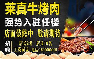 烤肉 门头 快餐店 海报
