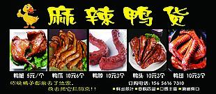 麻辣鸭货 酱猪手 海报