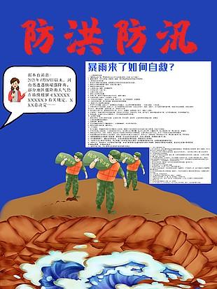 原创简约蓝色防洪抗汛公益海报