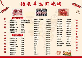 龍蝦燒烤菜單