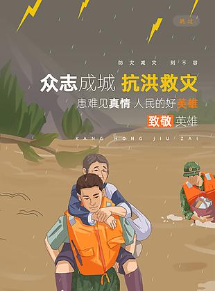 抗洪救災海報圖片