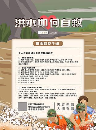 河南抗洪救災海報圖片