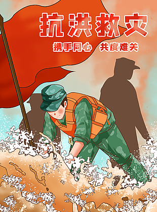 卡通小清新溫馨抗洪防汛救災插畫圖片