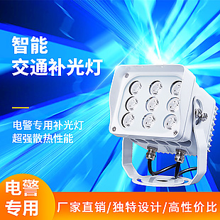 先進穩壓技術 視頻檢測車牌抓拍補光頻閃燈