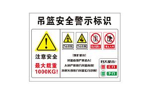 吊籃 安全警示牌