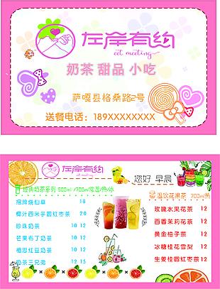 奶茶店菜單名片