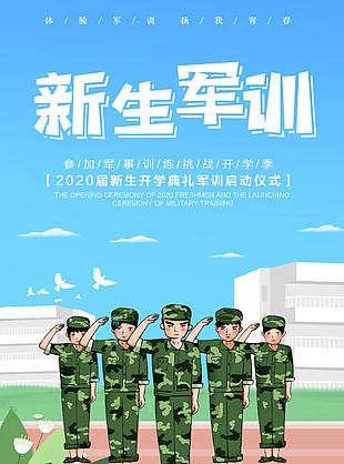 新生軍訓圖片