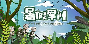 暑假軍訓夏季校園活動海報素材圖片