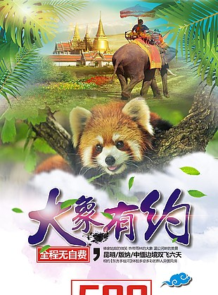 大象有約 云南旅游