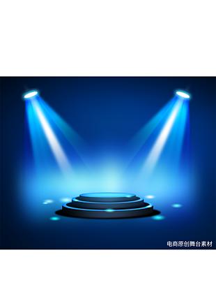 電商原創舞臺素材