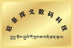 銅牌 拉薩 西藏 藏文