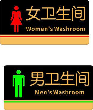 男女衛生間標志
