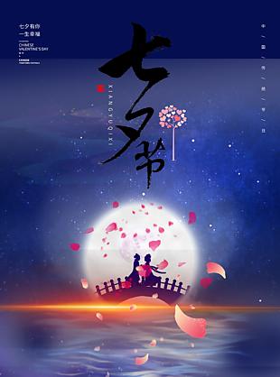 七夕海報七夕圖片