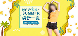 純袖女裝夏季上新促銷活動海報