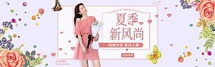 純袖女裝夏季新風尚主題促銷海報