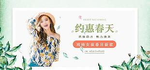 純袖女裝約惠春天主題促銷海報