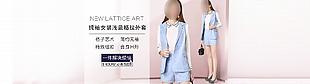 純袖女裝淺藍格紋外套促銷海報