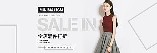 純袖女裝全店滿減促銷活動海報