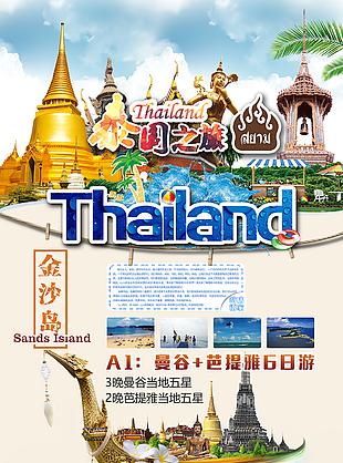 泰國旅游 金少島 巴提雅
