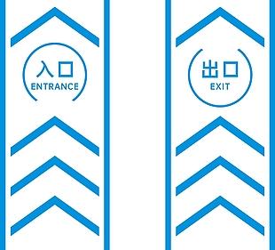 出入口標識