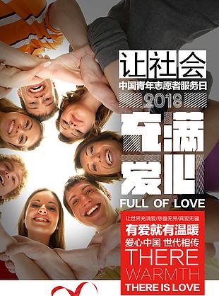 志愿者海報圖片