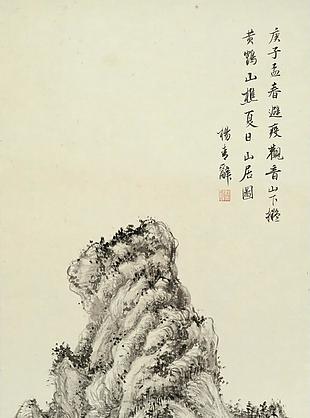 夏日山居圖