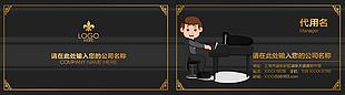 鋼琴名片圖片