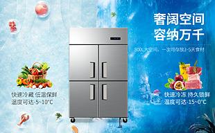 冰箱 海報