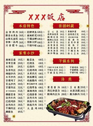 菜單、飯店菜單、酒店菜單、川菜、湘菜