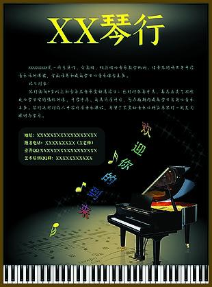琴行海報圖片