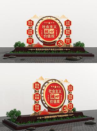 社會主義核心價值觀黨建戶外雕塑景觀美陳
