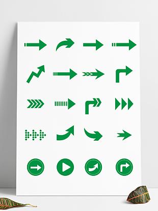 矢量箭頭元素 箭頭方向小圖標icon元素