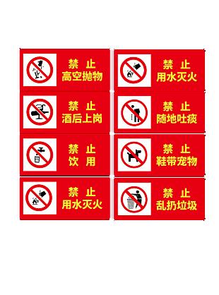公共標識標牌圖片