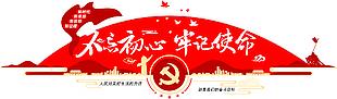 紅色大氣黨建不忘初心標語文化墻