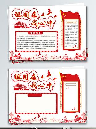 紅色中國風祖國在我心中宣傳小報手抄報