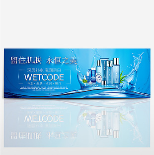 電商淘寶夏日美妝化妝品護膚品促銷海報