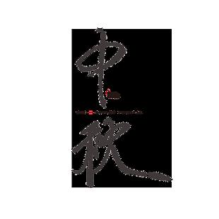 中秋字體設計圖片