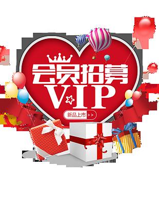 VIP會員日