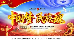 中國夢民族魂
