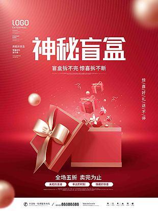 簡約風C4D紅色盲盒抽獎送禮促銷宣傳海報