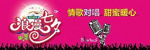 七夕情人節海報