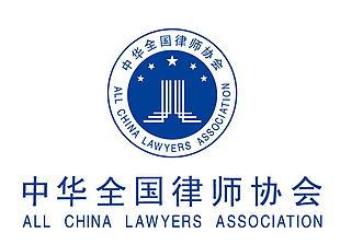中華全國律師協會LOGO