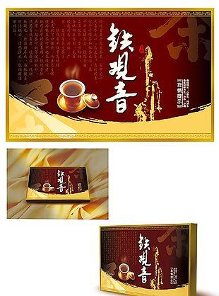 鐵觀音禮盒復古茶葉包裝