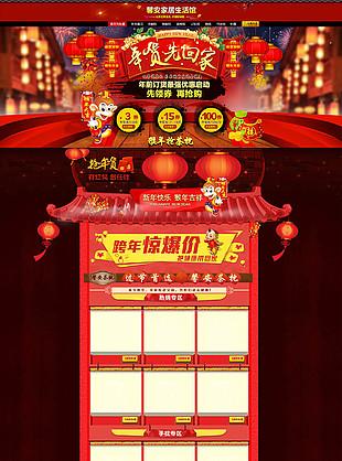 新年春節中國紅喜慶復古模板首頁